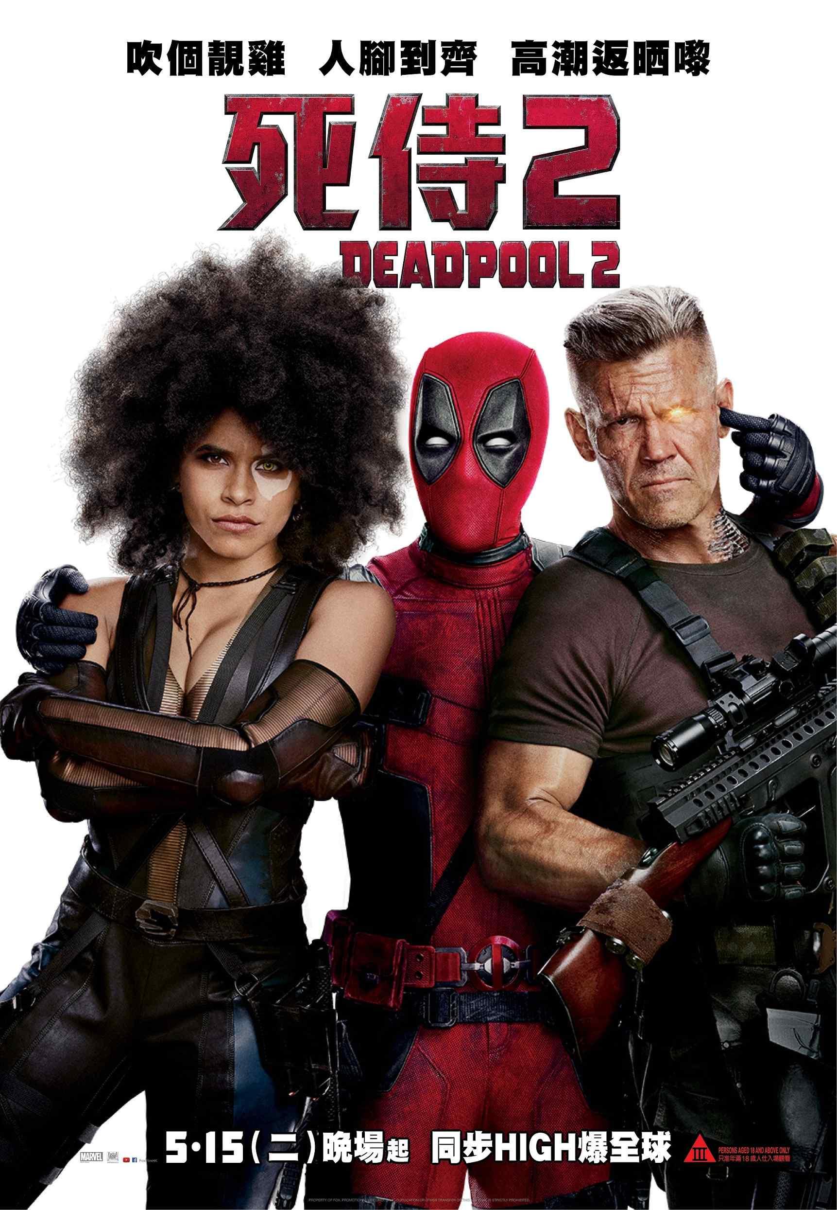 死侍2香港上映正式版海报
