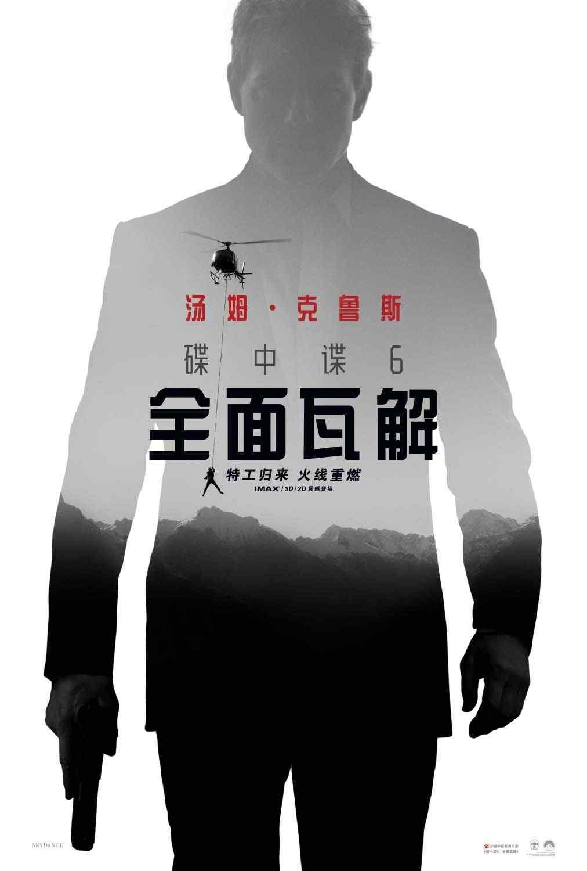 碟中谍6:全面瓦解中国大陆帅气高清海报