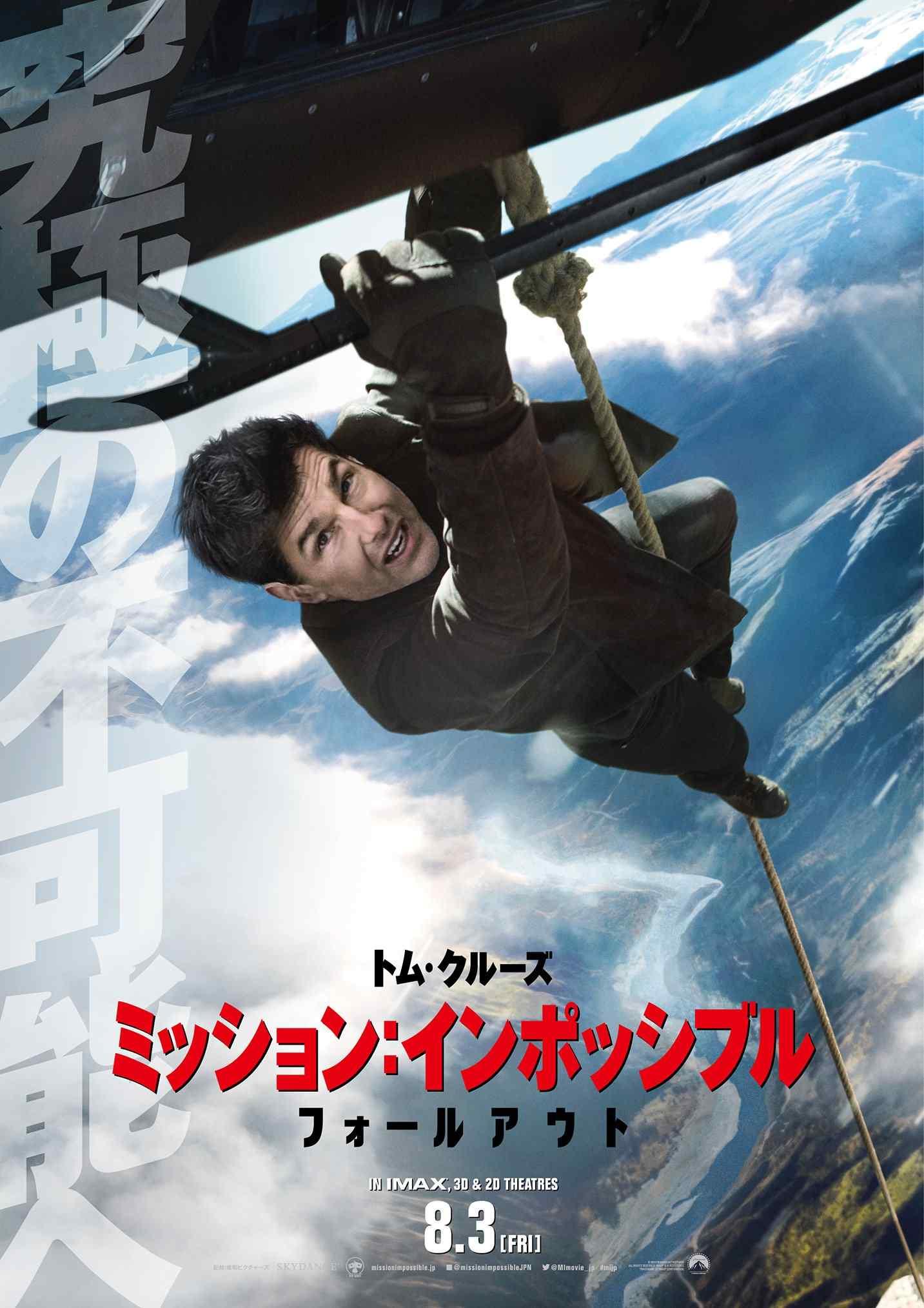 碟中谍6:全面瓦解日本版高清海报