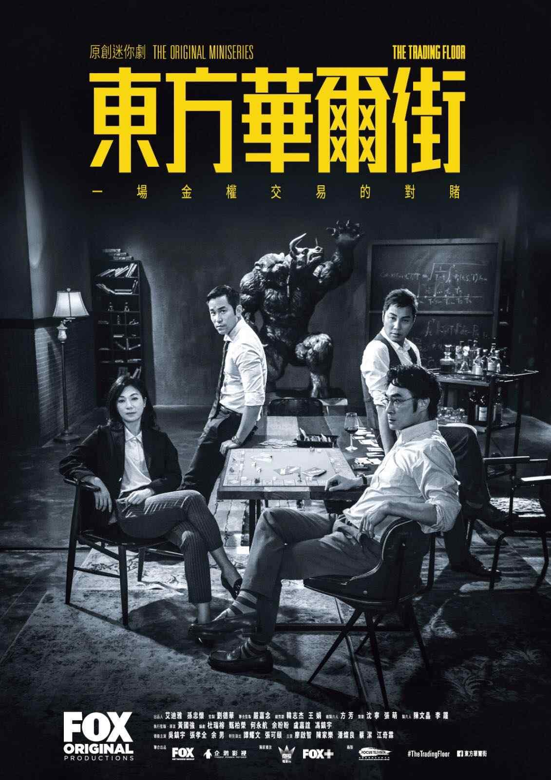 东方华尔街中国香港正式海报