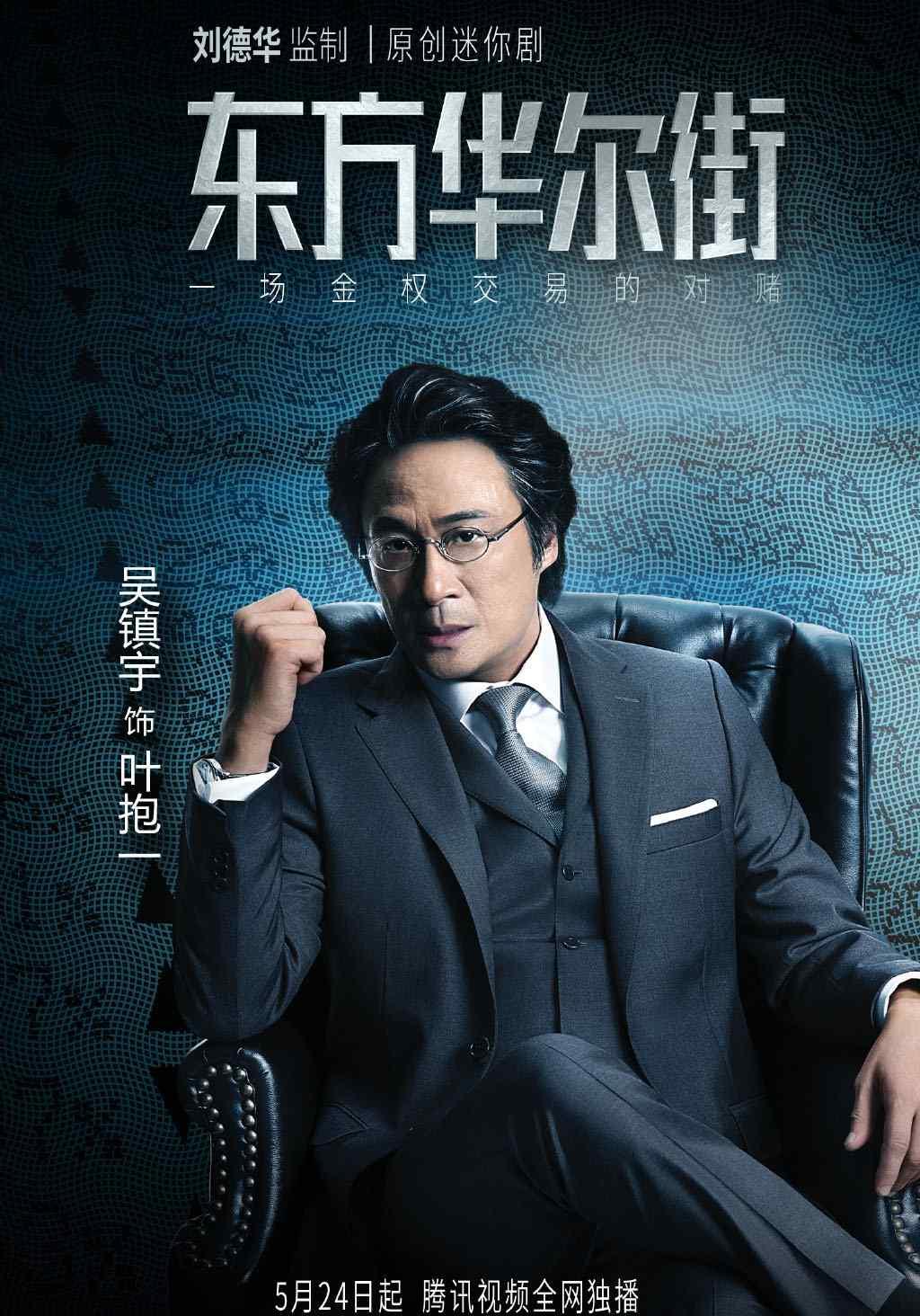 东方华尔街大哥吴镇宇高清个人角色海报