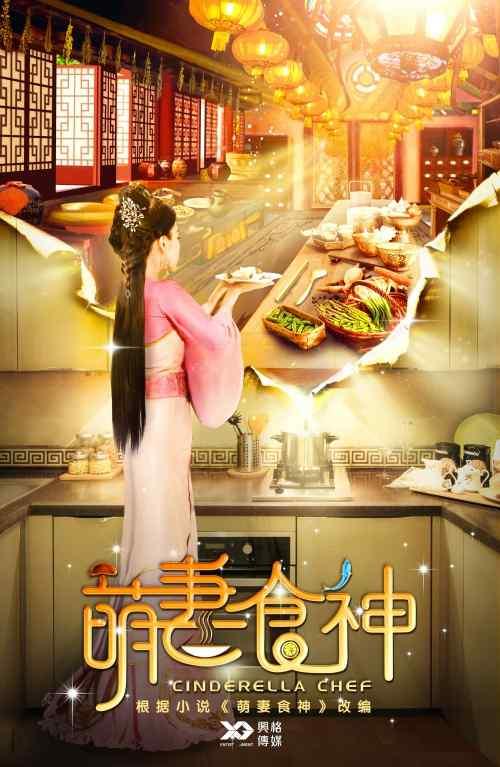 萌妻食神预告海报