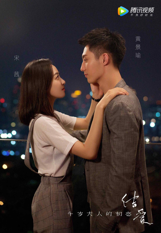 结爱·千岁大人的初恋宋茜黄景瑜唯美正式海报