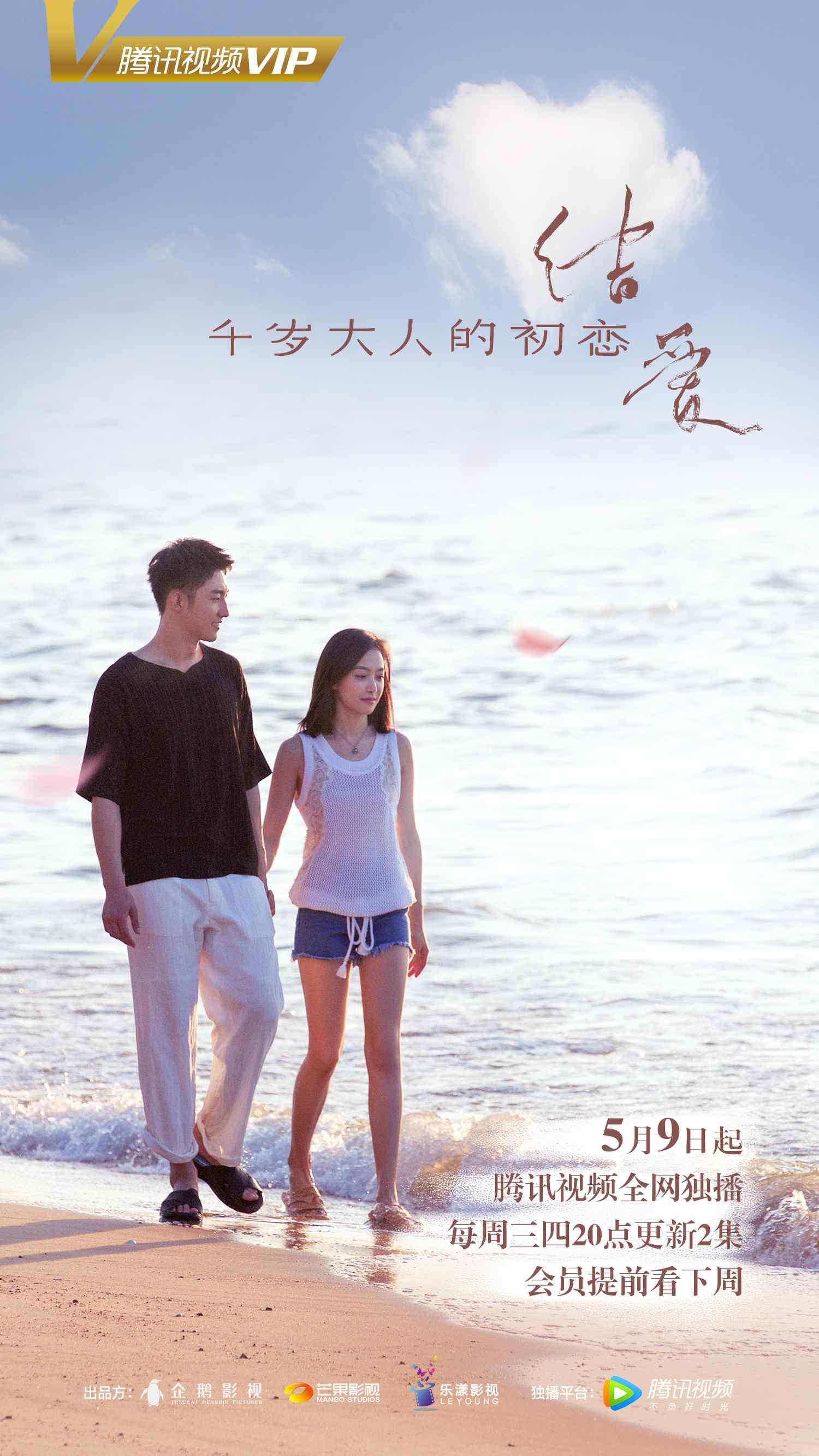 结爱·千岁大人的初恋宋茜黄景瑜海边高清海报
