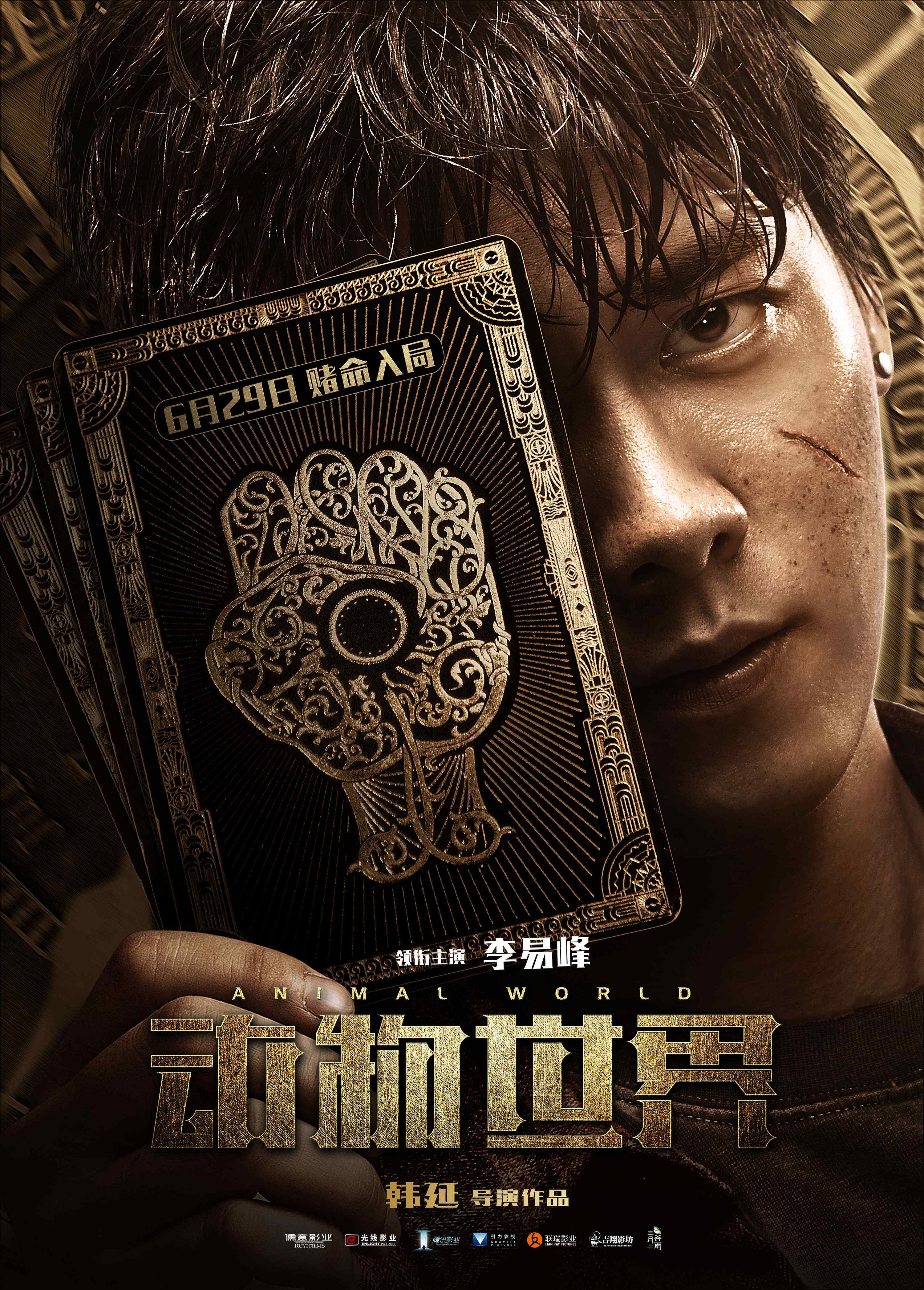 电影《动物世界》李易峰人物海报