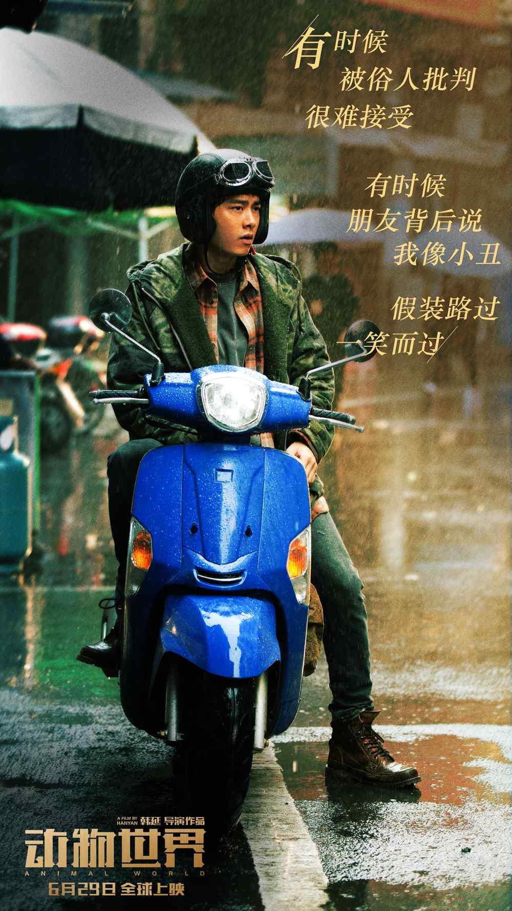 电影《动物世界》李易峰其他海报