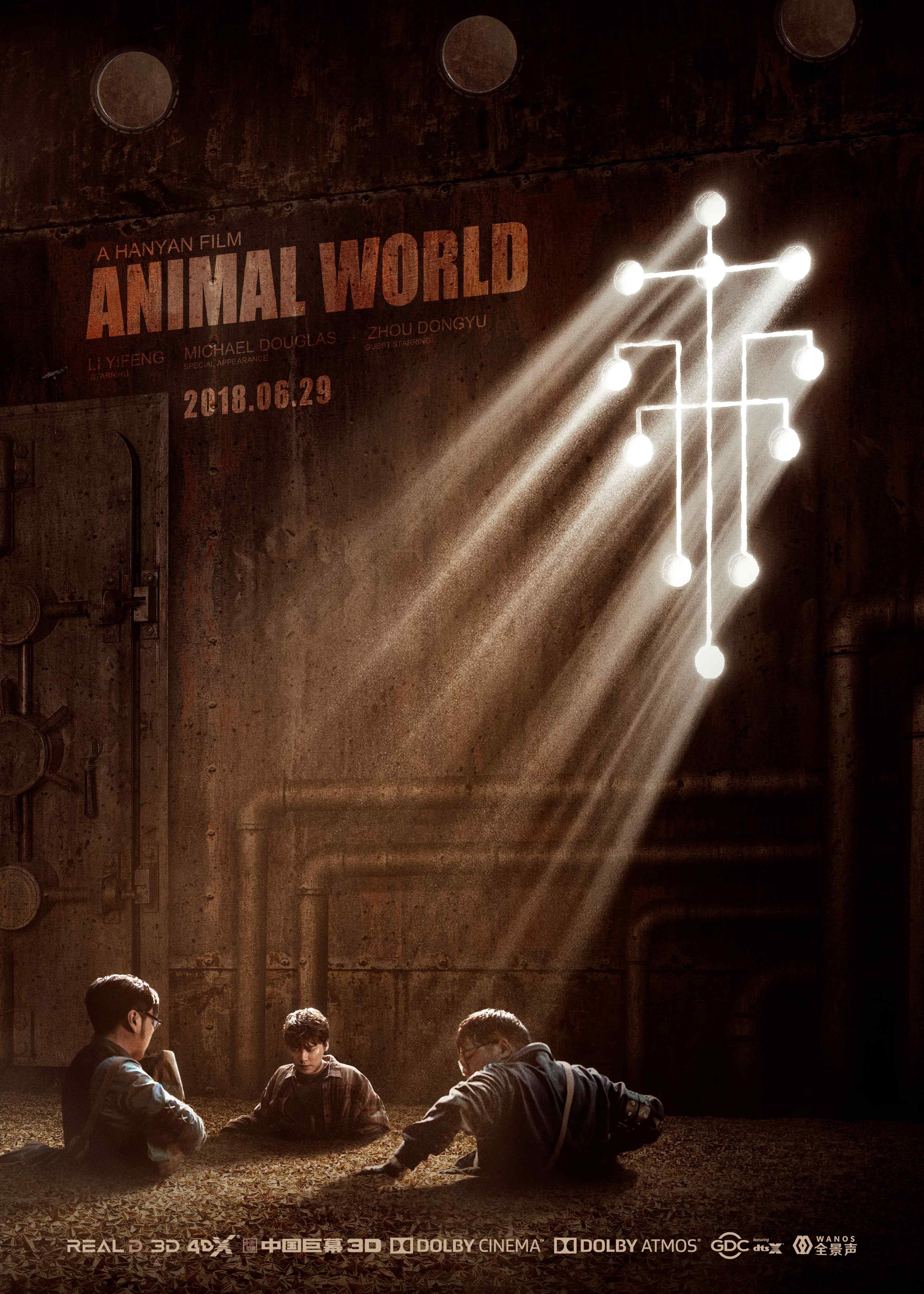 电影《动物世界》烧脑预告海报