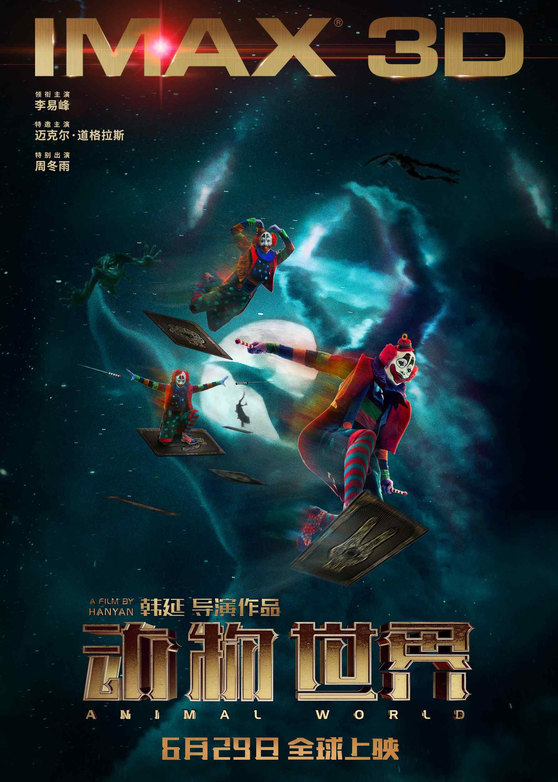 电影《动物世界》IMAX预告海报