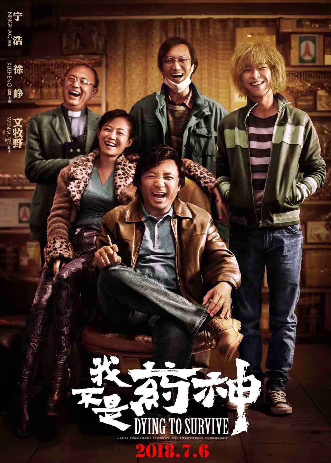 电影《我不是药神》正式海报