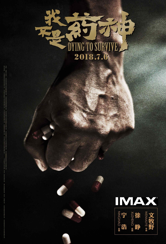 《我不是药神》imax专属海报