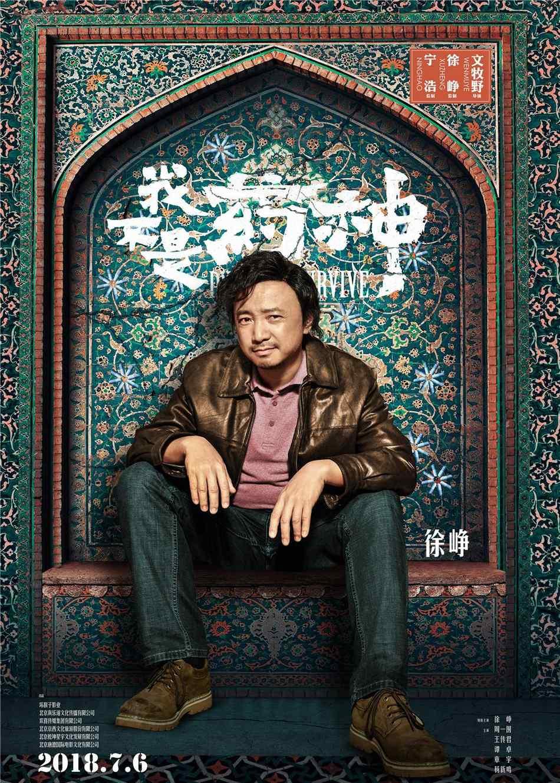 《我不是药神》徐峥人物海报图片