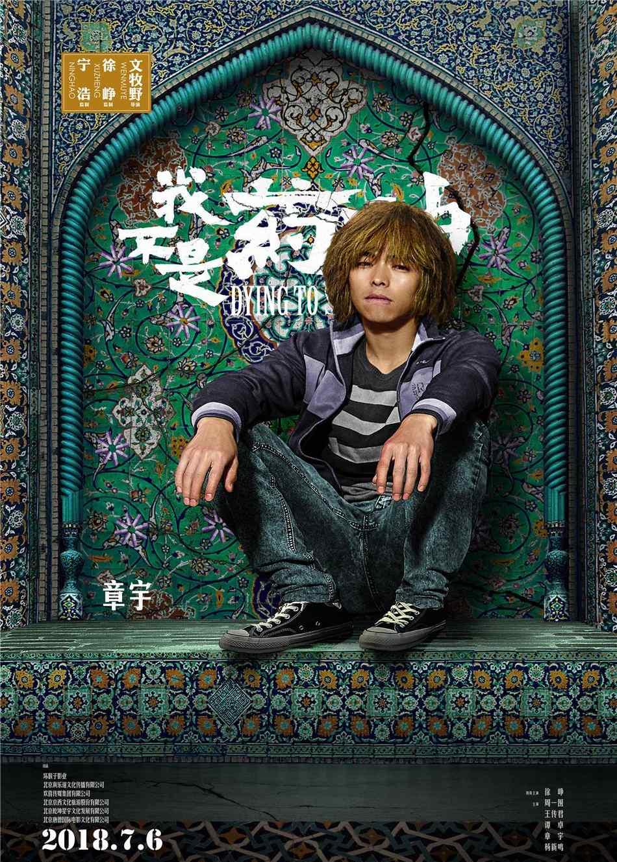 《我不是药神》章宇人物海报图片