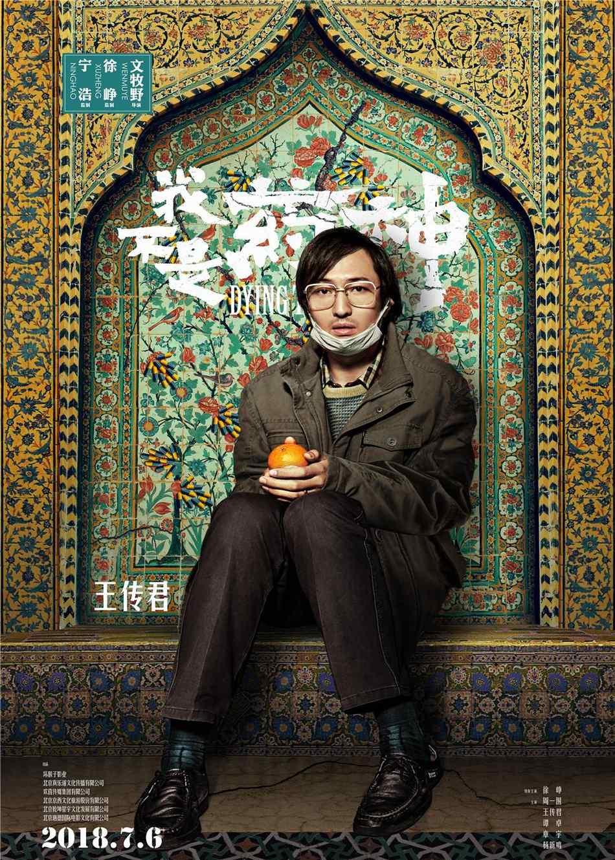 《我不是药神》王传君人物海报图片