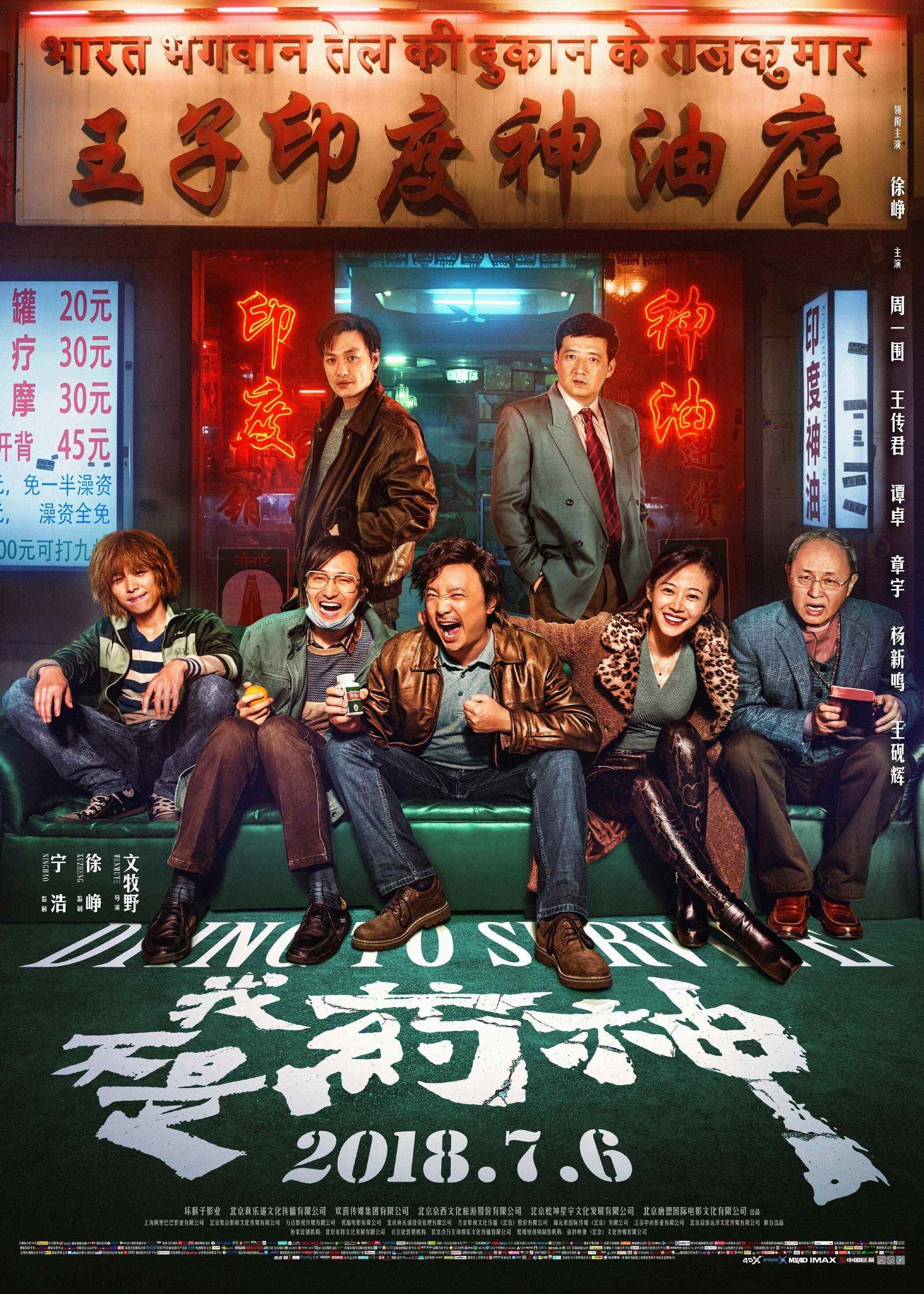 电影《我不是药神》正式高清海报