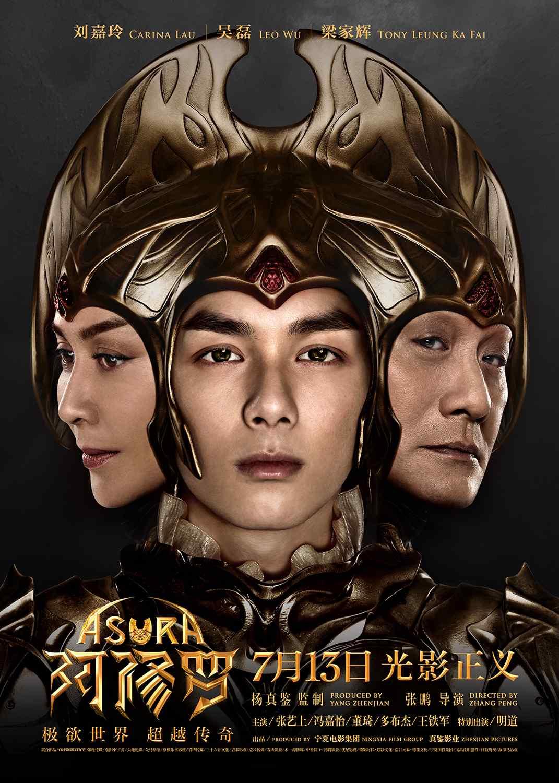 《阿修罗》正式中文海报图片