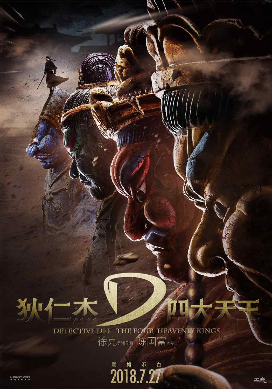 《狄仁杰之四大天王》奇幻正式海报图片