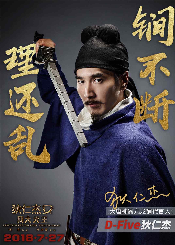 《狄仁杰之四大天王》狄仁杰角色海报图片