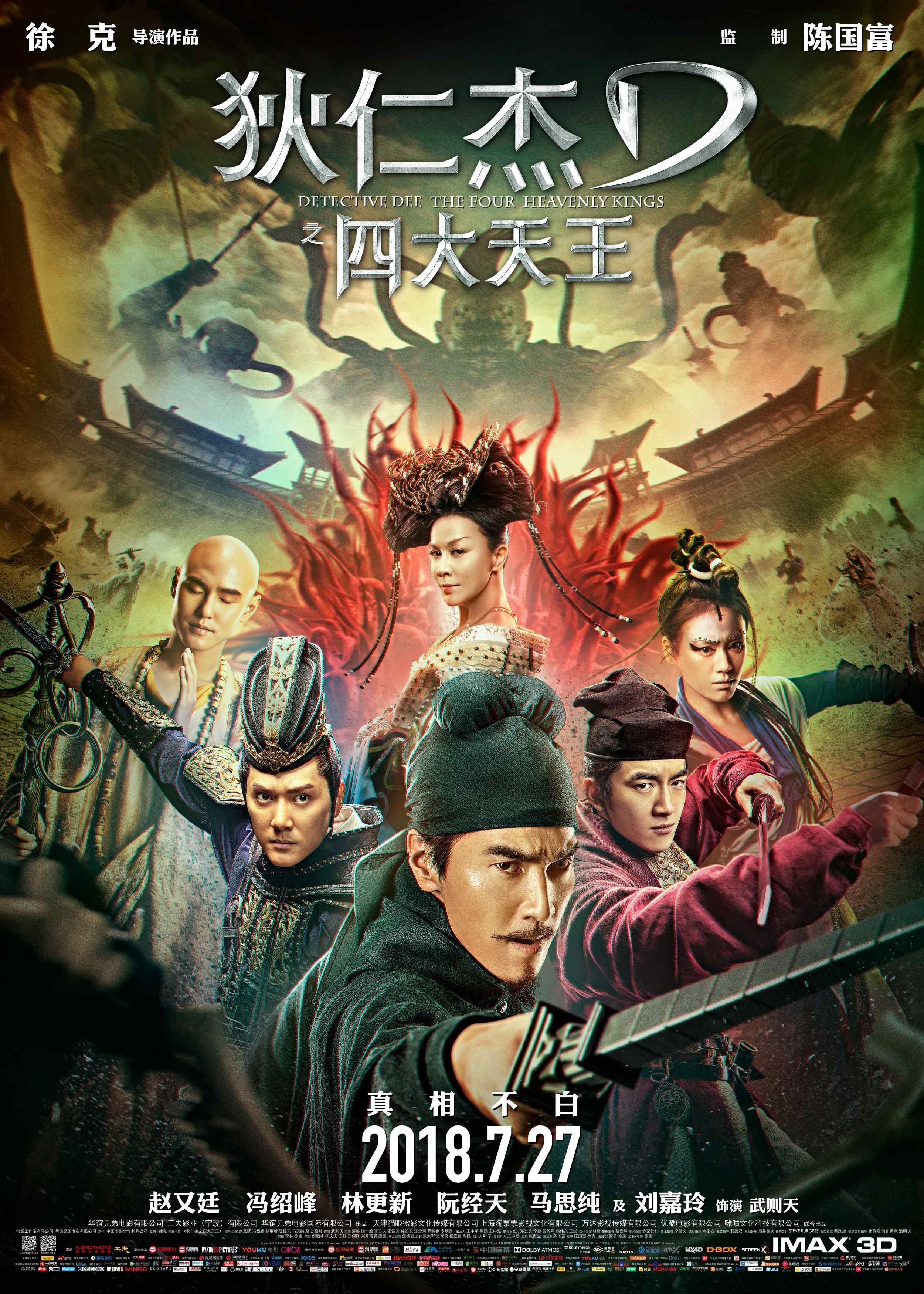 《狄仁杰之四大天王》终极版海报图片