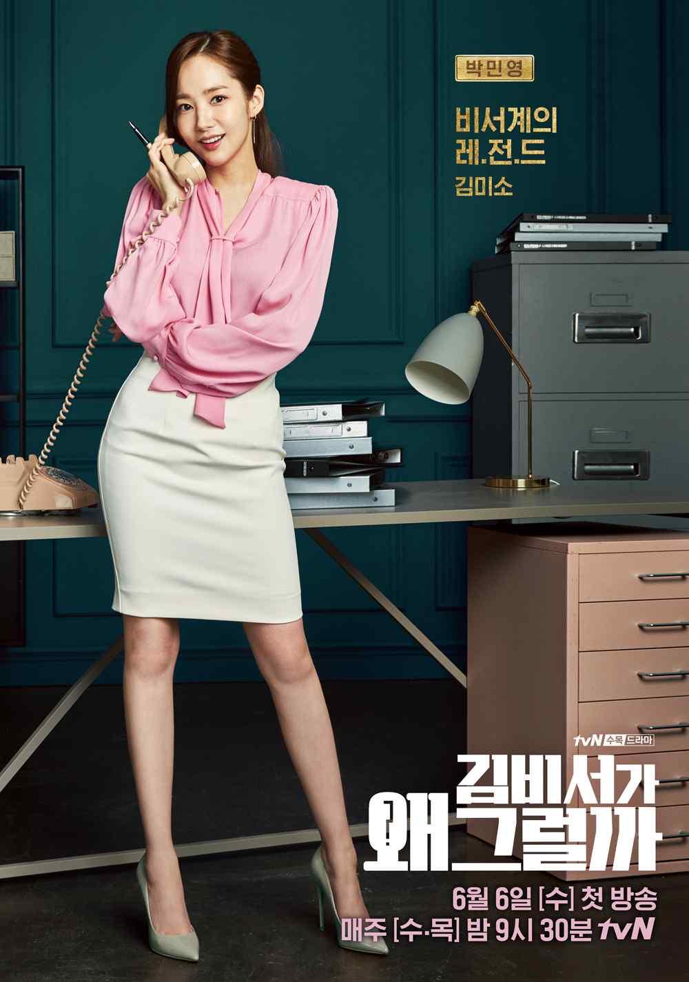 《金秘书为何那样》朴敏英性感角色海报图片