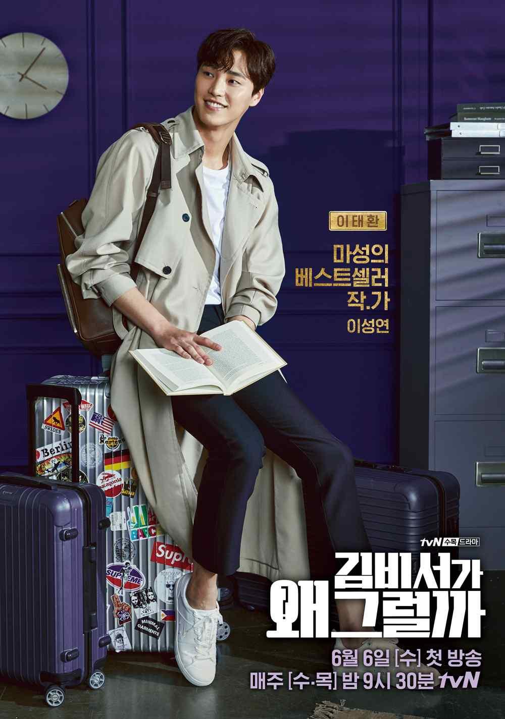 《金秘书为何那样》李泰焕角色海报图片