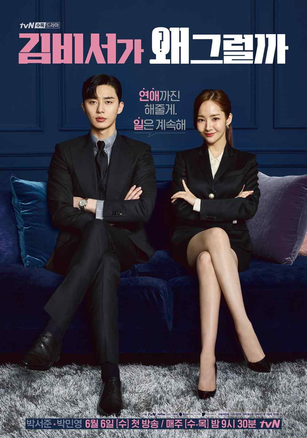 《金秘书为何那样》韩版正式海报