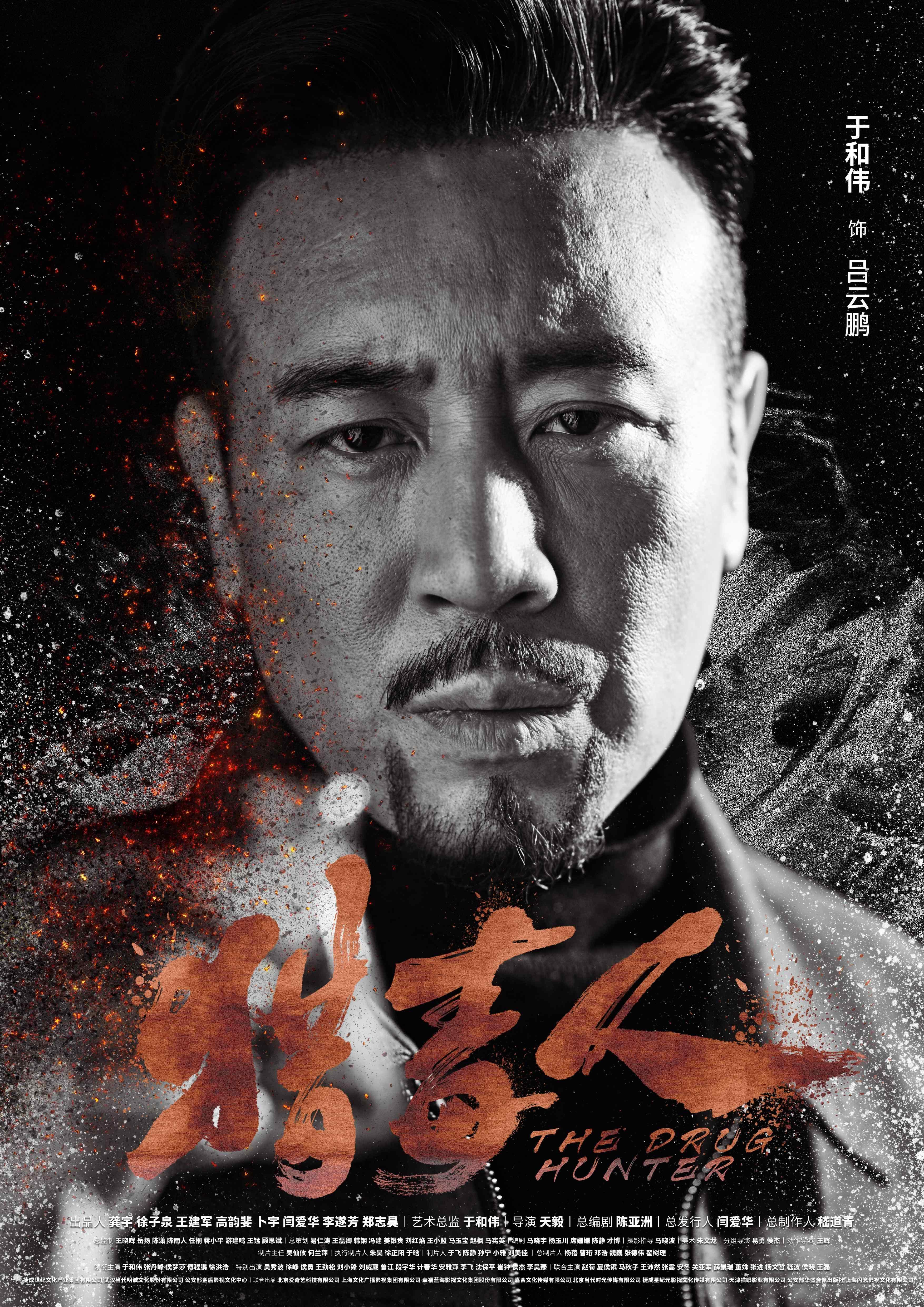 《猎毒人》于和伟人物角色海报图片