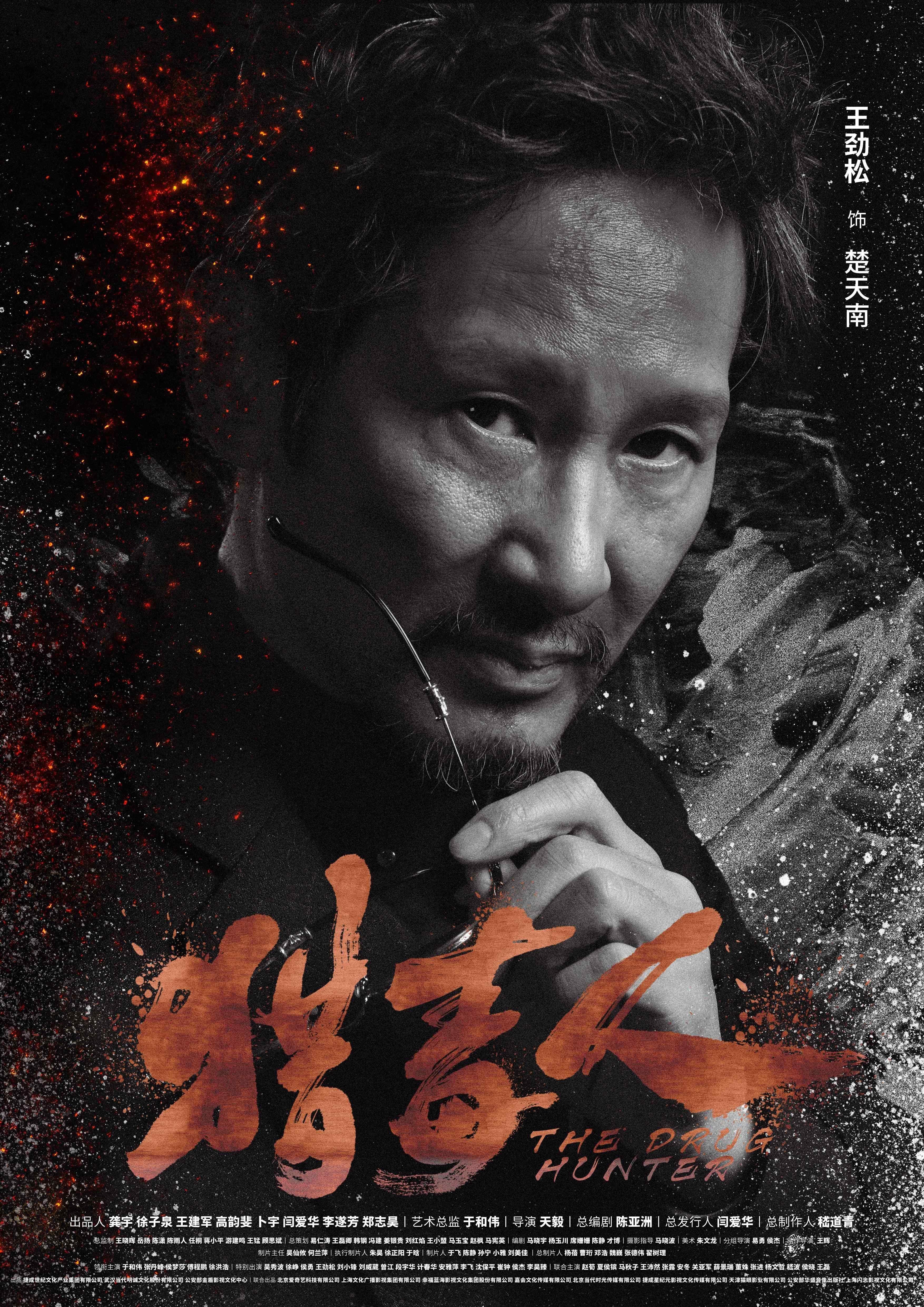 《猎毒人》王劲松霸气角色海报图片