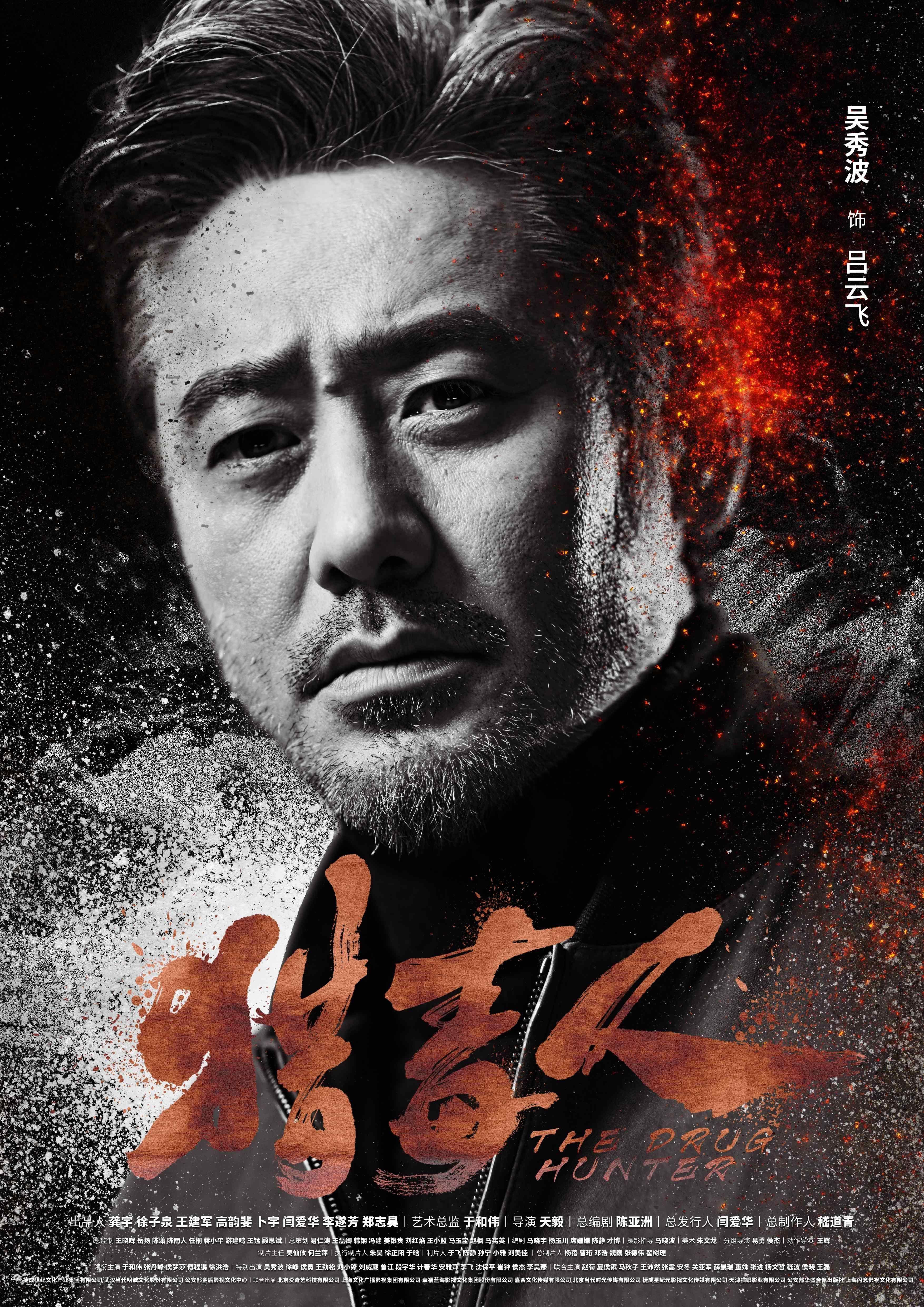 《猎毒人》吴秀波帅气人物海报