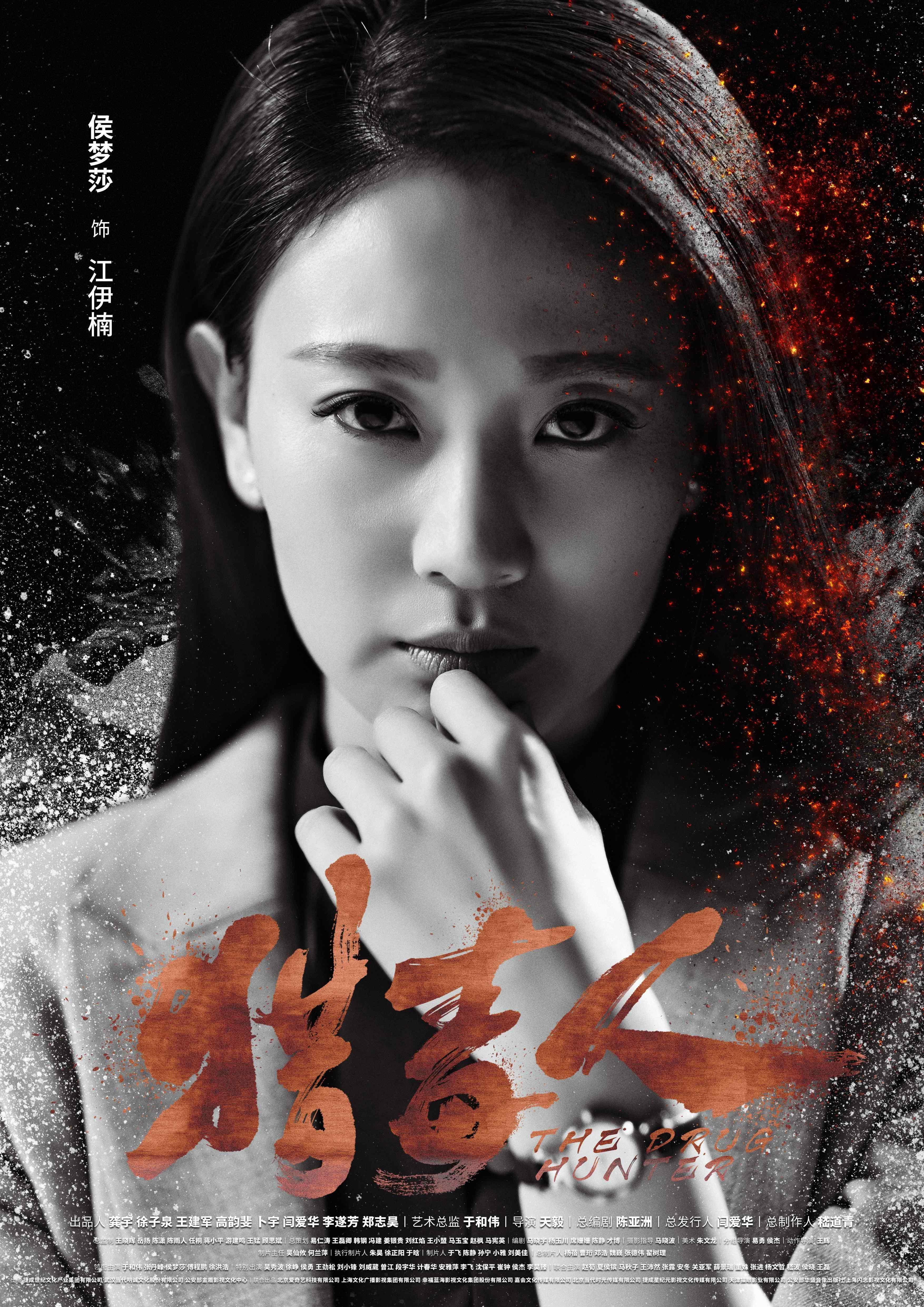 《猎毒人》侯梦莎人物角色海报
