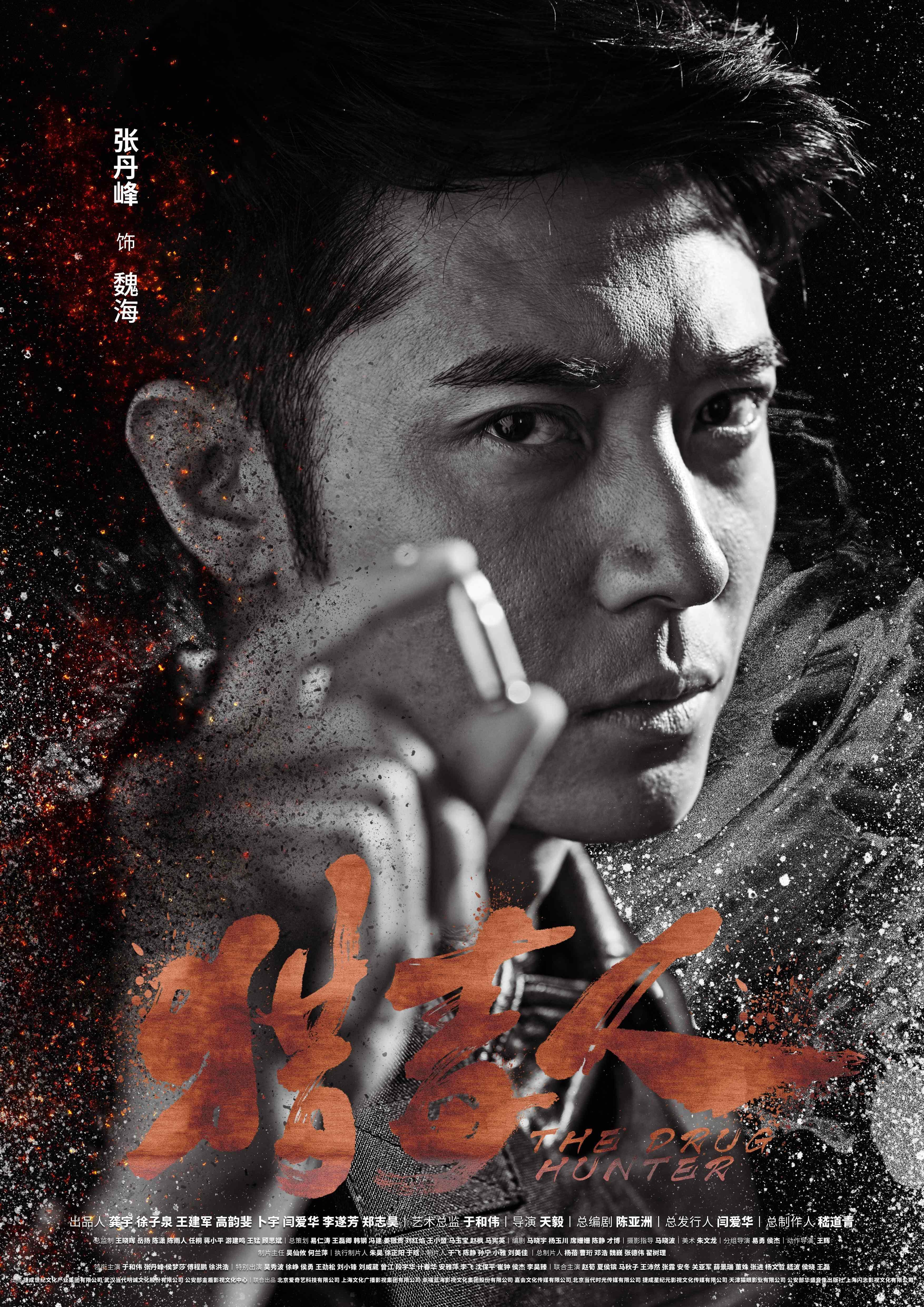 《猎毒人》张丹峰人物角色海报图片