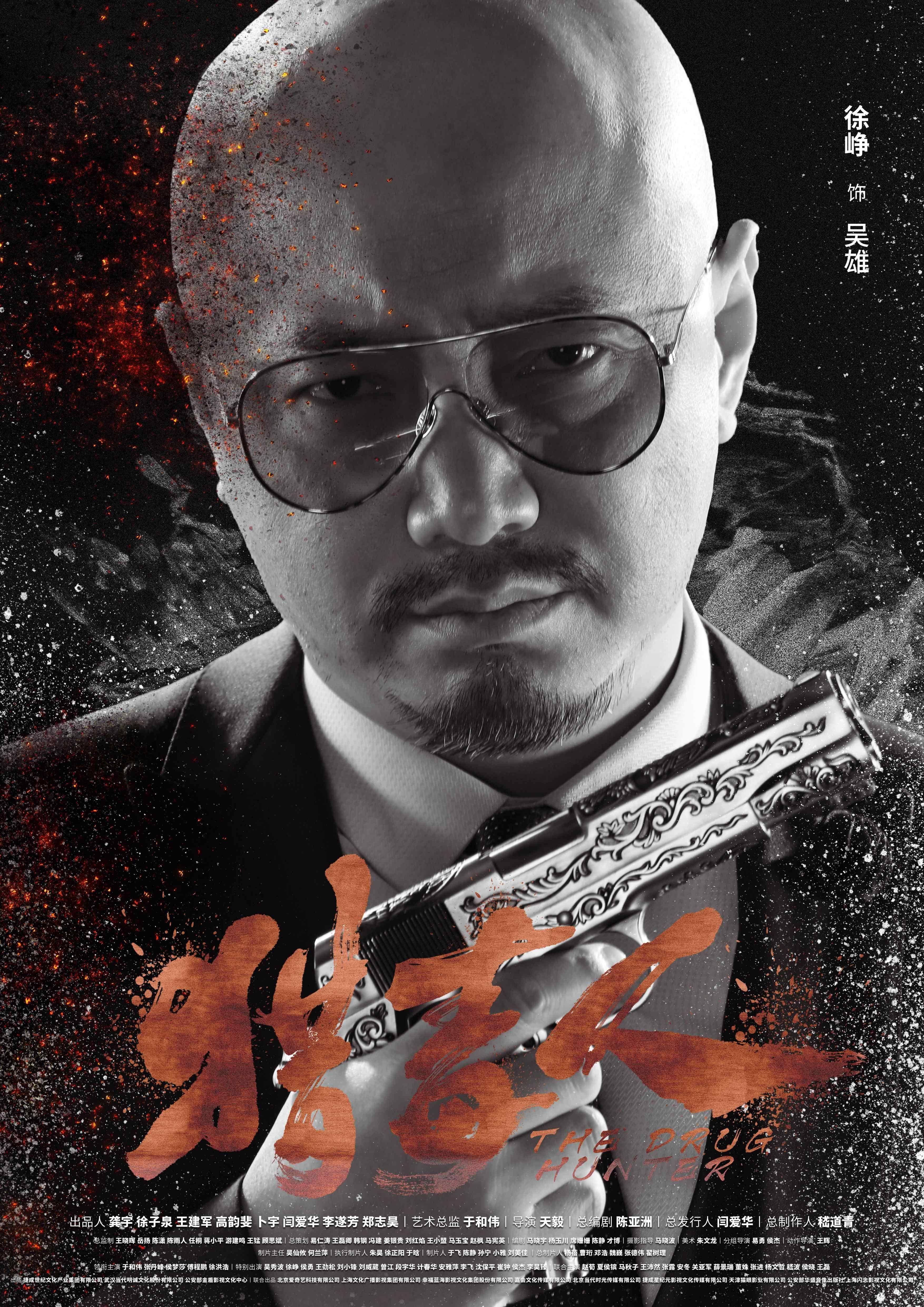 《猎毒人》徐峥角色海报图片