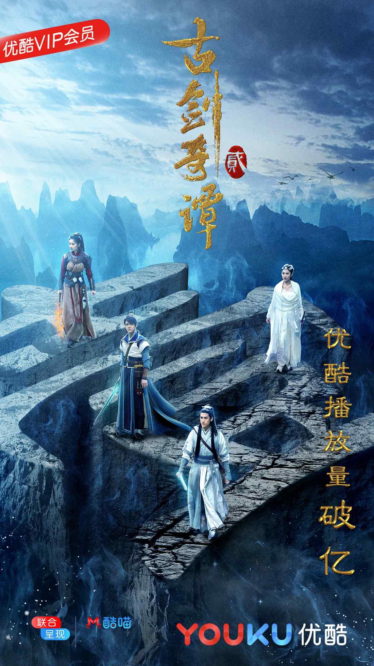 《古剑奇谭2》破亿海报