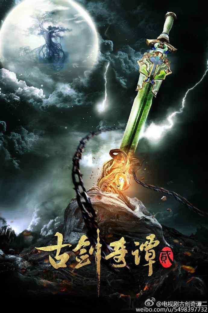 《古剑奇谭2》魔幻预告海报