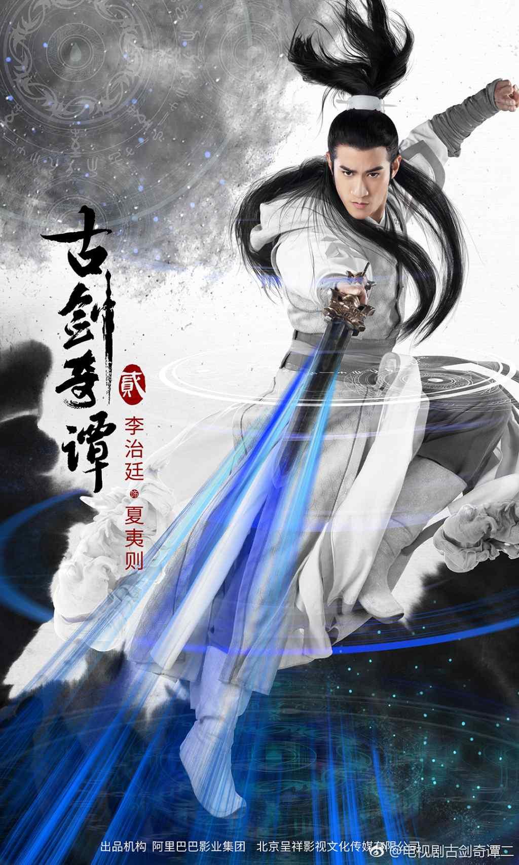 李治廷《古剑奇谭2》人物角色海报图片