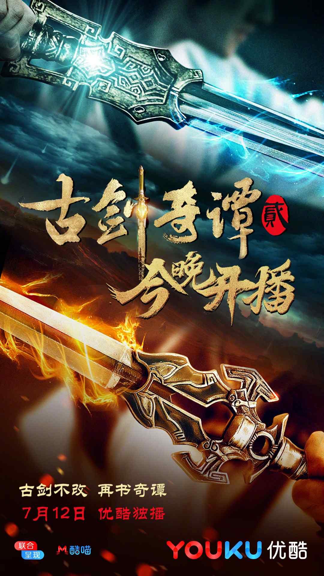 《古剑奇谭2》开播海报图片