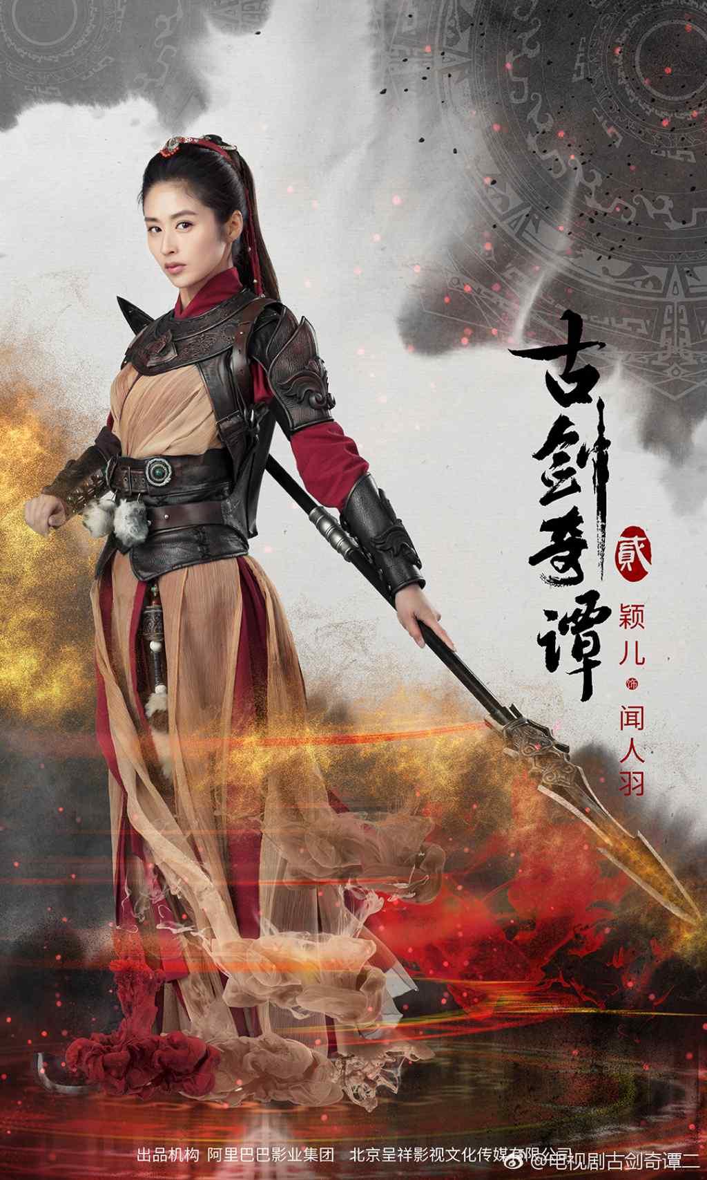 颖儿《古剑奇谭2》人物角色海报图片