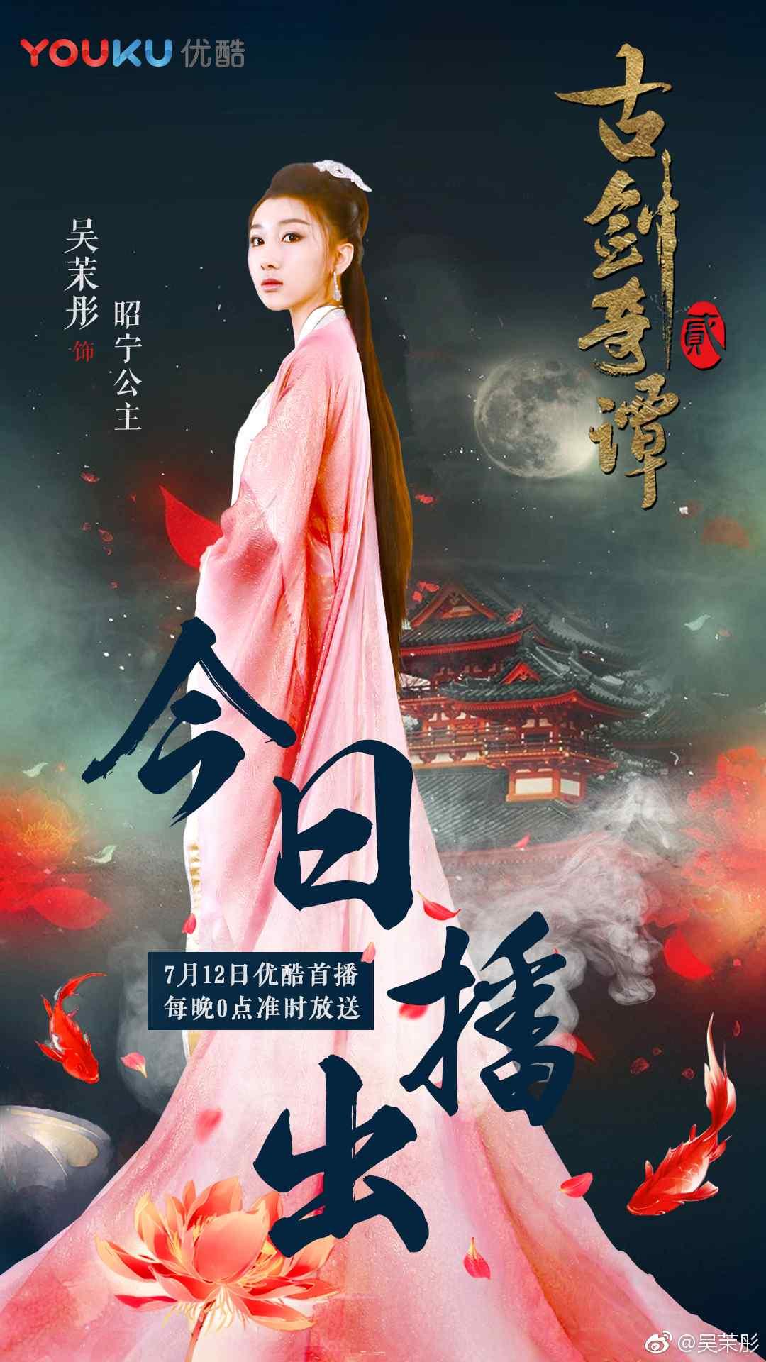 《古剑奇谭2》吴春燕开播海报