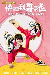 《快把我哥带走》时分时秒兄妹海报图片