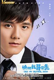《快把我哥带走》胡永涛饰演万岁海报图片