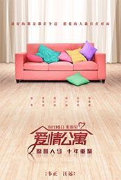 爱情公寓电影版预告海报
