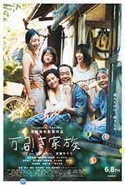 小偷家族日本版海报