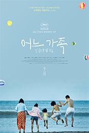 小偷家族韩国版海报图片