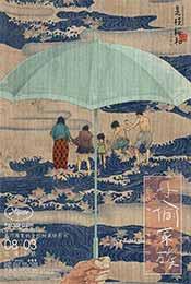 小偷家族和风唯美海报图片