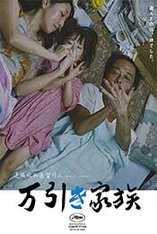 小偷家族温馨海报图片