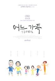 小偷家族韩国预告海报