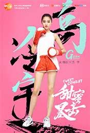 《甜蜜暴击》关晓彤饰演方宇人物海报图片