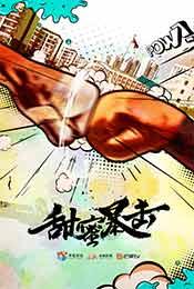 电视剧《甜蜜暴击》创意海报图片