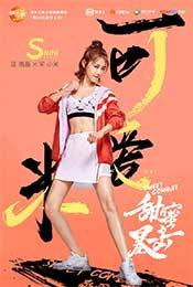 《甜蜜暴击》可爱美女邵雨薇饰演宋小米人物海报