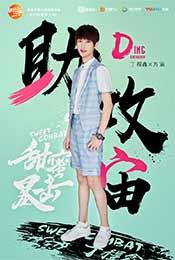 《甜蜜暴击》丁程鑫饰演方宙人物角色海报图片