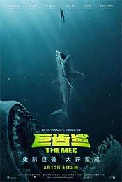 《巨齿鲨》大鱼吃小鱼版海报图片